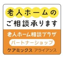 横浜市・川崎市の老人ホーム紹介